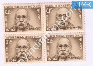 India 1966 MNH Acharya Mahavir Prasad Dvivedi (Block B/L 4) - buy online Indian stamps philately - myindiamint.com