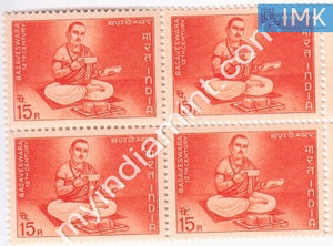India 1967 MNH 800th Death Anniv. Of Basaveswara (Block B/L 4) - buy online Indian stamps philately - myindiamint.com