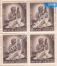 India 1967 MNH Narsinha Mehta (Block B/L 4) - buy online Indian stamps philately - myindiamint.com