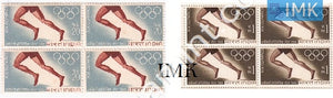 India 1968 MNH Olympic Games Set Of 2V (Block B/L 4) - buy online Indian stamps philately - myindiamint.com