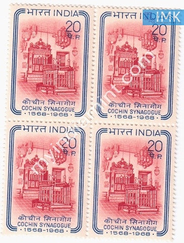 India 1968 MNH Cochin Synagogue (Block B/L 4) - buy online Indian stamps philately - myindiamint.com