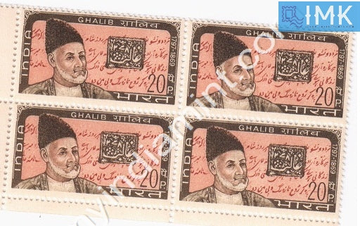 India 1969 MNH Mirza Ghalib (Block B/L 4) - buy online Indian stamps philately - myindiamint.com