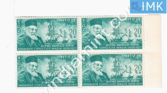 India 1969 MNH Ardaseer Cursetjee Wadia (Block B/L 4) - buy online Indian stamps philately - myindiamint.com
