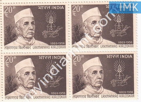 India 1969 MNH Laxmanrao Kirloskar (Block B/L 4) - buy online Indian stamps philately - myindiamint.com