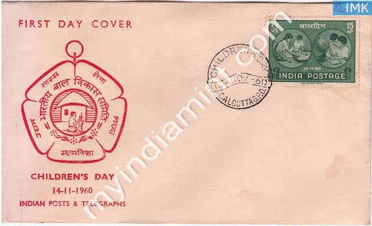 India 1960 FDC National Children's Day (FDC) - buy online Indian stamps philately - myindiamint.com