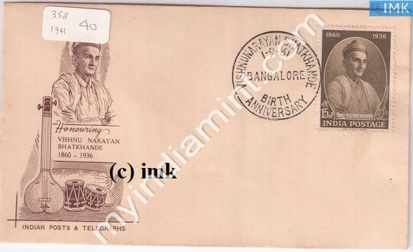 India 1961 FDC Vishnu Narayan Bhatkhande (FDC) - buy online Indian stamps philately - myindiamint.com