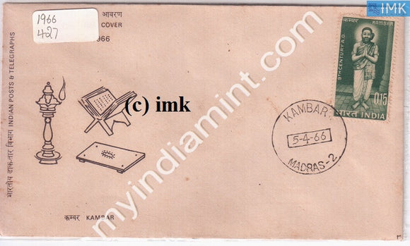 India 1966 FDC Kambar (FDC) - buy online Indian stamps philately - myindiamint.com