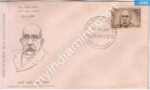 India 1966 FDC Acharya Mahavir Prasad Dvivedi (FDC) - buy online Indian stamps philately - myindiamint.com