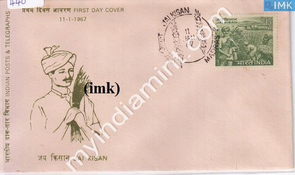 India 1967 FDC Jai Kesan Lal Bahadur Shastri Death Anniv (FDC) - buy online Indian stamps philately - myindiamint.com