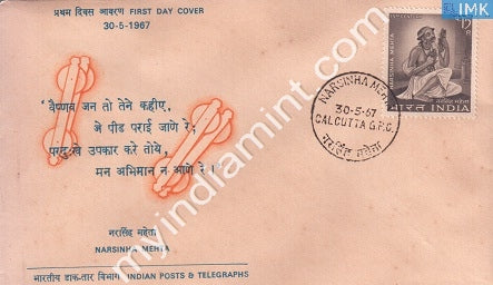 India 1967 FDC Narsinha Mehta (FDC) - buy online Indian stamps philately - myindiamint.com