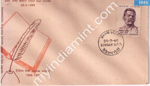 India 1968 FDC Maxim Gorky (Writer) (FDC) - buy online Indian stamps philately - myindiamint.com