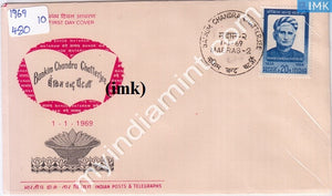 India 1969 FDC Bankim Chandra Chatterjee (FDC) - buy online Indian stamps philately - myindiamint.com