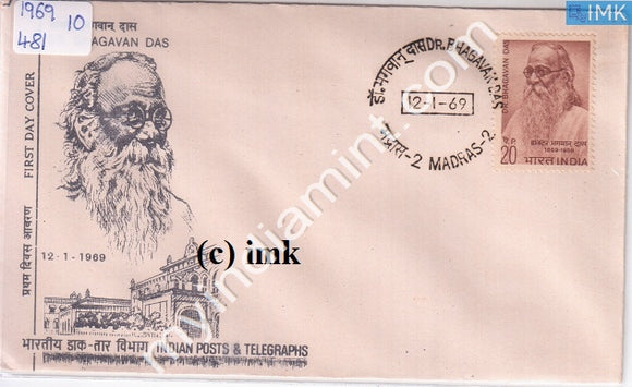 India 1969 FDC Dr. Bhagavan Das (FDC) - buy online Indian stamps philately - myindiamint.com