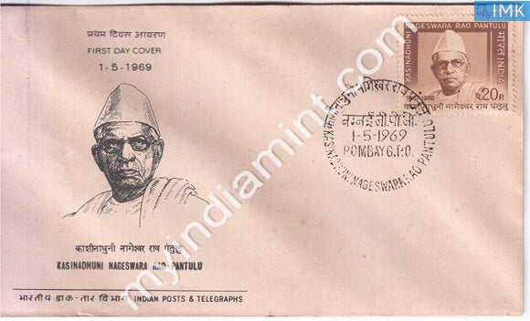 India 1969 FDC Kasinadhuni Nageswara Rao Pantulu (FDC) - buy online Indian stamps philately - myindiamint.com
