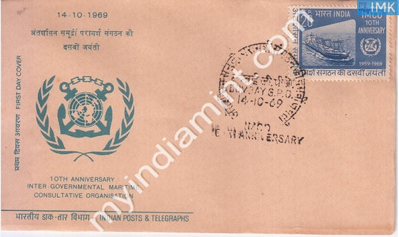 India 1969 FDC Intern Governmental Maritime Consultative Organization (FDC) - buy online Indian stamps philately - myindiamint.com