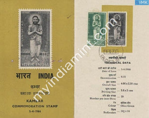 India 1966 Kambar (Cancelled Brochure) - buy online Indian stamps philately - myindiamint.com