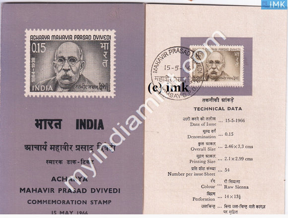 India 1966 Acharya Mahavir Prasad Dvivedi (Cancelled Brochure) - buy online Indian stamps philately - myindiamint.com