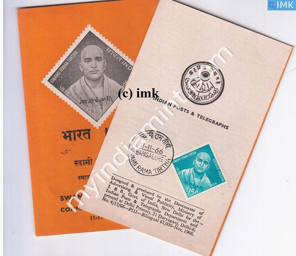 India 1966 Swami Rama Tirtha (Cancelled Brochure) - buy online Indian stamps philately - myindiamint.com