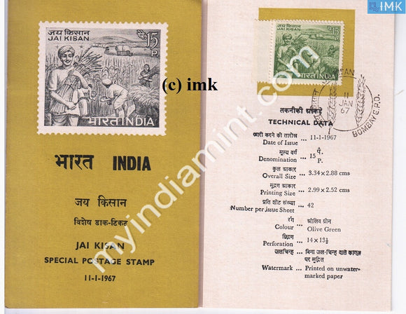 India 1967 Jai Kesan Lal Bahadur Shastri Death Anniv (Cancelled Brochure) - buy online Indian stamps philately - myindiamint.com