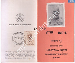 India 1967 Narayana Guru (Cancelled Brochure) - buy online Indian stamps philately - myindiamint.com