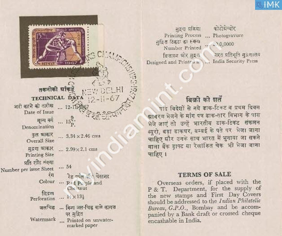 India 1967 World Wrestling Championship (Cancelled Brochure) - buy online Indian stamps philately - myindiamint.com