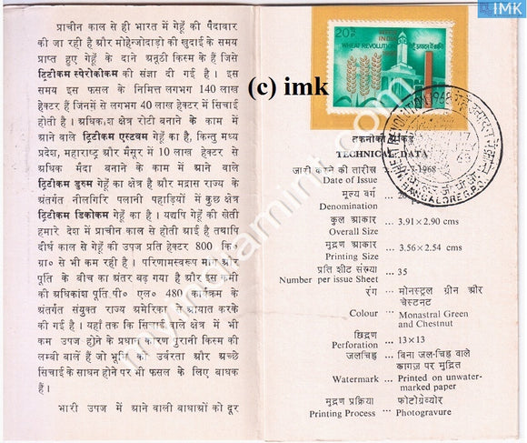 India 1968 Wheat Revolution (Cancelled Brochure) - buy online Indian stamps philately - myindiamint.com