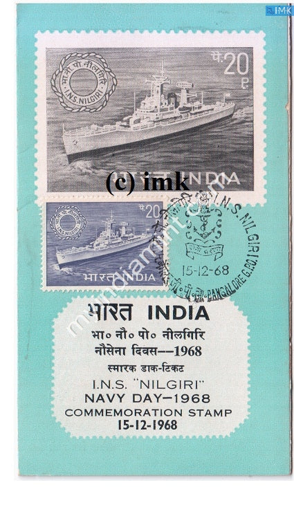 India 1968 I.N.S Nilgiri (Cancelled Brochure) - buy online Indian stamps philately - myindiamint.com