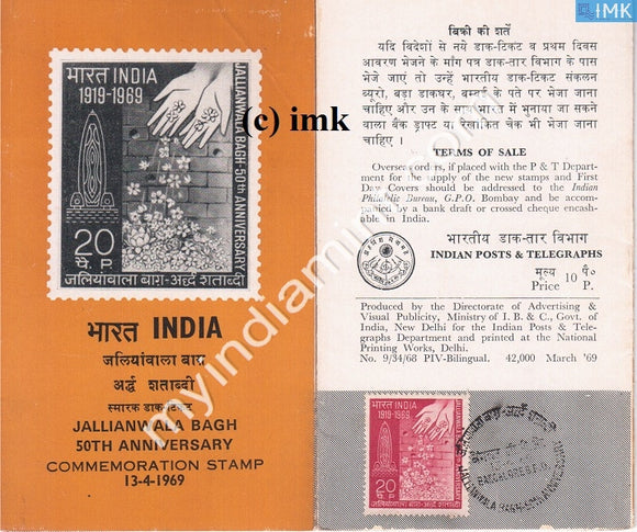 India 1969 50Th Anniv. Of Jallianwala Bagh Massacre Amritsar (Cancelled Brochure) - buy online Indian stamps philately - myindiamint.com