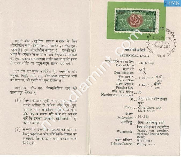 India 1969 International Union For Conservation Of Nature & Resources (Cancelled Brochure) - buy online Indian stamps philately - myindiamint.com