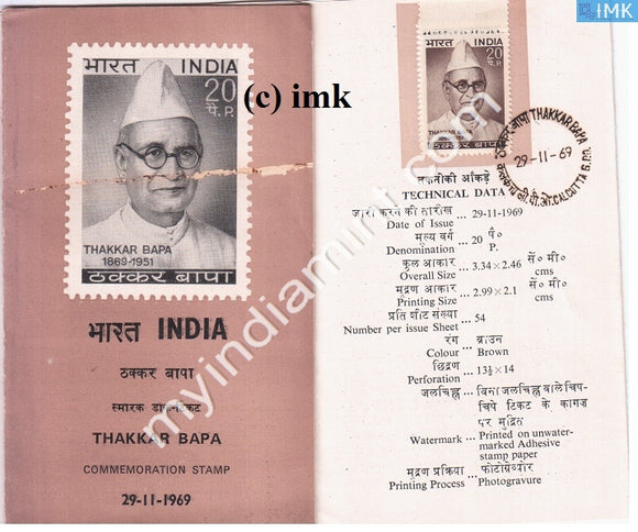 India 1969 Thakkar Bapa (Cancelled Brochure) - buy online Indian stamps philately - myindiamint.com