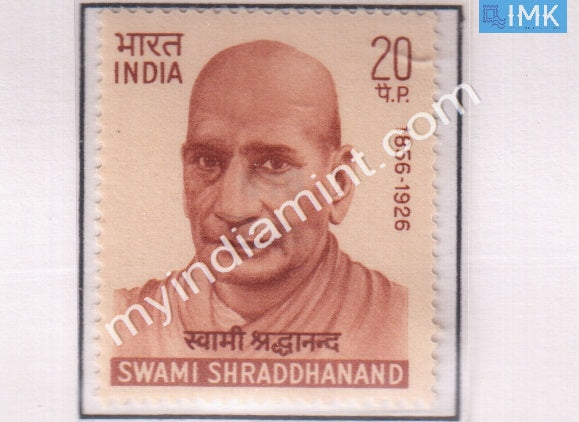India 1970 MNH Swami Shraddhanand - buy online Indian stamps philately - myindiamint.com