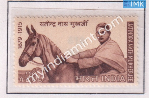 India 1970 MNH Jatindra Nath Mukherjee - buy online Indian stamps philately - myindiamint.com