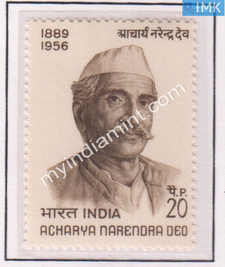 India 1971 MNH Acharya Narendra Deo - buy online Indian stamps philately - myindiamint.com