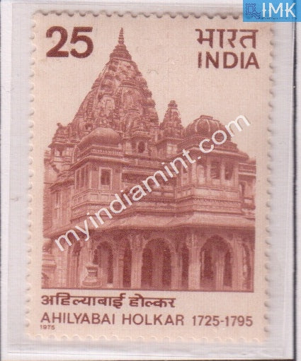 India 1975 MNH Ahilyabai Holkar - buy online Indian stamps philately - myindiamint.com
