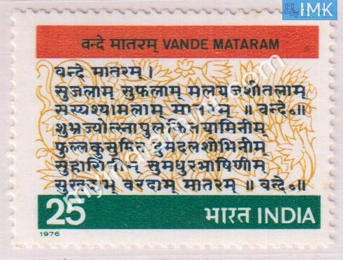 India 1976 MNH Vande Mataram Centenary - buy online Indian stamps philately - myindiamint.com