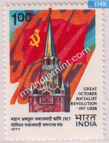 India 1977 MNH 60Th Year Of October Revolution - buy online Indian stamps philately - myindiamint.com