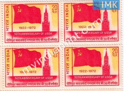 India 1972 MNH 50Th Anniv. Of USSR (Block B/L 4) - buy online Indian stamps philately - myindiamint.com