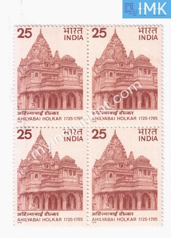 India 1975 MNH Ahilyabai Holkar  (Block B/L 4) - buy online Indian stamps philately - myindiamint.com