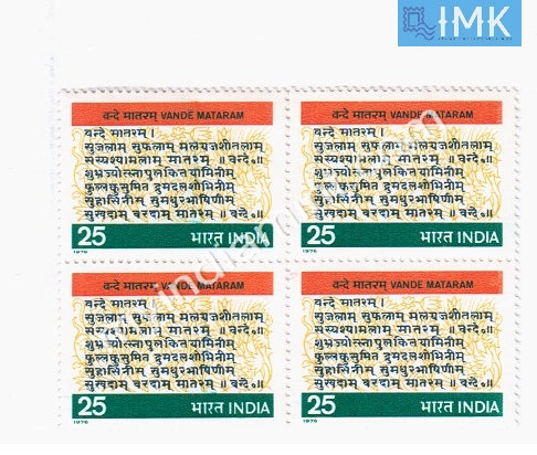 India 1976 MNH Vande Mataram Centenary (Block B/L 4) - buy online Indian stamps philately - myindiamint.com