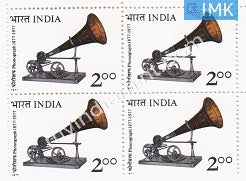 India 1977 MNH Centenary Of Sound Recording (Block B/L 4) - buy online Indian stamps philately - myindiamint.com