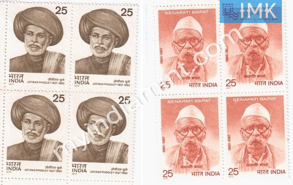India 1977 MNH Personalities 2V Set J Phooley & S Bapat (Block B/L 4) - buy online Indian stamps philately - myindiamint.com