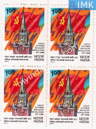 India 1977 MNH 60Th Year Of October Revolution (Block B/L 4) - buy online Indian stamps philately - myindiamint.com