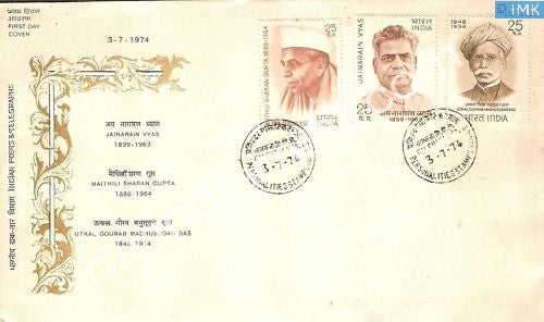 India 1974 Personality Series 3V Set Sharan Gupta Vyas Madhusudan Das (FDC) - buy online Indian stamps philately - myindiamint.com