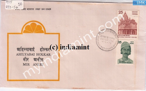 India 1975 Mir Anees Poet & Ahilyabai Holkar Set of 2v (FDC) - buy online Indian stamps philately - myindiamint.com