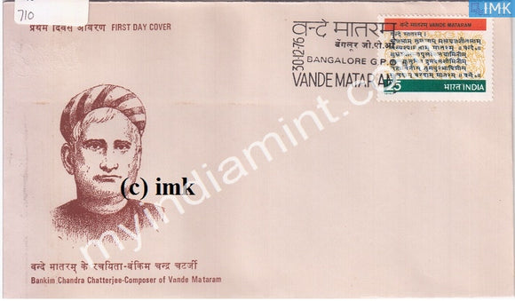 India 1976 Vande Mataram Centenary (FDC) - buy online Indian stamps philately - myindiamint.com