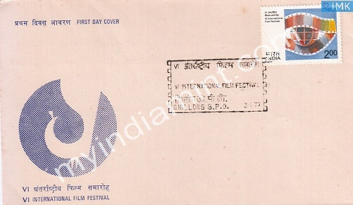India 1977 International Film Festival (FDC) - buy online Indian stamps philately - myindiamint.com