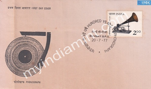 India 1977 Centenary Of Sound Recording (FDC) - buy online Indian stamps philately - myindiamint.com