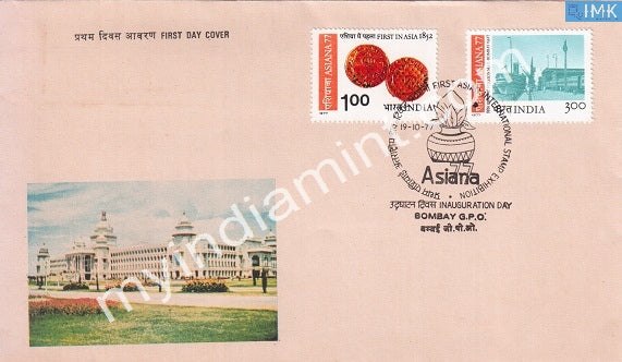 India 1977 Asiana - 77 Exhibition 2V Set (FDC) - buy online Indian stamps philately - myindiamint.com