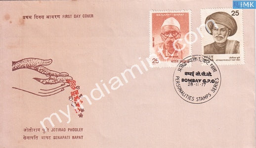 India 1977 Personalities 2V Set J Phooley & S Bapat (FDC) - buy online Indian stamps philately - myindiamint.com