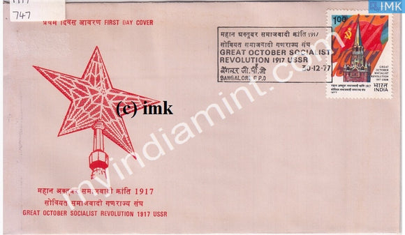 India 1977 60Th Year Of October Revolution (FDC) - buy online Indian stamps philately - myindiamint.com